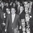 転載: 日本以外のユダ金延命策はすべて失敗し、仕方なく、日本不正選挙だけを無理を重ねて強行した。