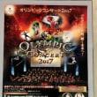「オリンピックコンサート2017」 6/9