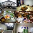 国民宿舎サンホテル衣川荘・・・