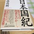 日本国紀。