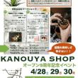 KANOUYA SHOP 9周年イベント