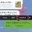 【LINE】ついに「送信取消」が可能に!