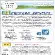 戸隠・飯綱九条の会ニュース No.11