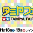 タミヤフェア開催です