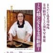 「この顔に会える吉田新田」350周年記念写真展!