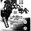 「徳川家臣団大会・徳川みらい学会講演会」のお知らせ