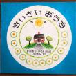 2018.3.11東日本大震災から7年
