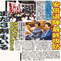 安倍晋三を支持する「質の悪いコア層」とは?(2018年4月17日 日刊ゲンダイ)