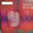 横井久美子さんの歌