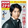 NHKウィクリーステラ。