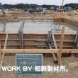 福島県復興公営住宅(いわき市勿来) ~土間コンクリート打設工事~