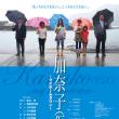 新作映画「加奈子(仮)マイホームタウン」完成。