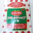 トマトゲン…ケチャップの素