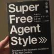 Super Free Agent Style>>> 21世紀型ビジネスの成功条件 与沢 翼 著 2012.9