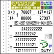 [う山先生・分数]【算数・数学】【う山先生からの挑戦状】分数681問目[Fraction]