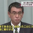 日韓合意で「慰安婦」を「性奴隷」と呼ばない約束になっていたと嘘をつく河野太郎外務大臣。