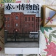 大山誠一郎の『赤い博物館』