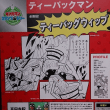 JR東日本 キン肉マンスタンプラリー