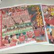 「しんぶん赤旗」ではない真っ赤な新聞を3紙購入!