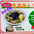 四川坦坦麺長尾 CHILL DININGでコース料理、生姜あんかけ麺、煮干しラーメン☆
