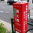 新設 街路消化器