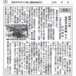 松宮輝明「戦前、戦中、戦後を生きる教職への道(須賀川高校編)」第1話             母校の教壇に立つ高校生に