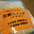 沖縄のお土産 黒糖しょうがパウダー