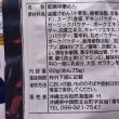 沖縄北谷自然海塩 沖縄あぐー豚塩ラーメン