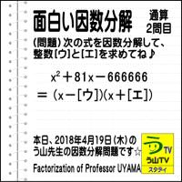 [面白い因数分解]数学天才問題【う山先生の因数分解2問目】[2018年4月19日]