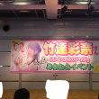 「♪の国のアリス」発売記念イベント トーク&お渡し会