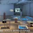 今週末行ける展覧会・イベント【6/30(土)〜7/6(金)】