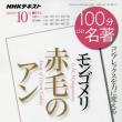 【tv】100分de名著「赤毛のアン」(第2回)