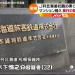 マンション侵入し女性の体触った疑い、JR北海道社員の男逮捕