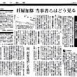 今議会の代表質問で問題とした「妊婦加算」。マスコミでも多く取り上げられ、朝日新聞では100通を超える反響が。