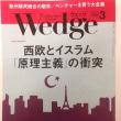 月刊「Wedge」3月号に取材記事が掲載されています。