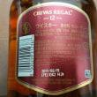 CHIVAS REGAL 12年を飲んでいる。