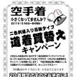道着買い替えキャンペーン!「桑園空手 大誠舘」