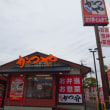 宮崎市・かつや一の宮店