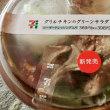 相方セレクト♪セブンサラダ(^-^)v