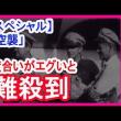 NHK「日本の重慶爆撃は都市に継続的な無差別爆撃した史上初の例!だから米国は日本中を空襲した」
