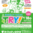 第12回 TRY!  4月18日(土)