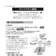 ライフプラン相談(1)