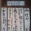 吉田類が祖師ヶ谷大蔵「つがる」へ(再放送)【吉田類の酒場放浪記】