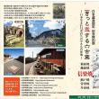日本遺産認定 記念特別展開催