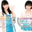 HBCラジオ「Hello!to meet you!」第124回 後編 (2/10)