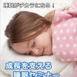 『1月27日(日)睡眠セミナー☆全ての世代に聴いてほしい!その中でも一番は、成長期のお子さんと保護者の方に聴いてほしい話』