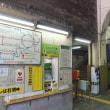 鶴見の国道駅
