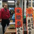 豊洲市場の水産仲卸の佃林です。今日は1月5日初荷でした。