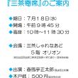 落語会「三茶寄席」のお知らせ(7月18日10時〜11時30分、三茶しゃれなあど)