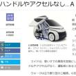 ハンドルやアクセルなし…AI搭載の電気自動車